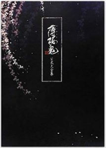 hakuouki official complete works