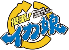 squid girl logo